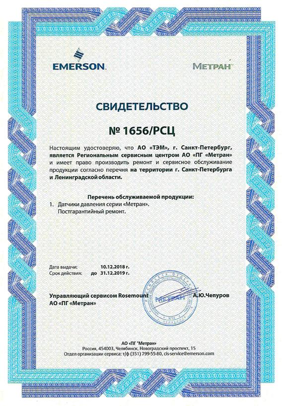 схема подключения тепловогосчетчикам тем -104