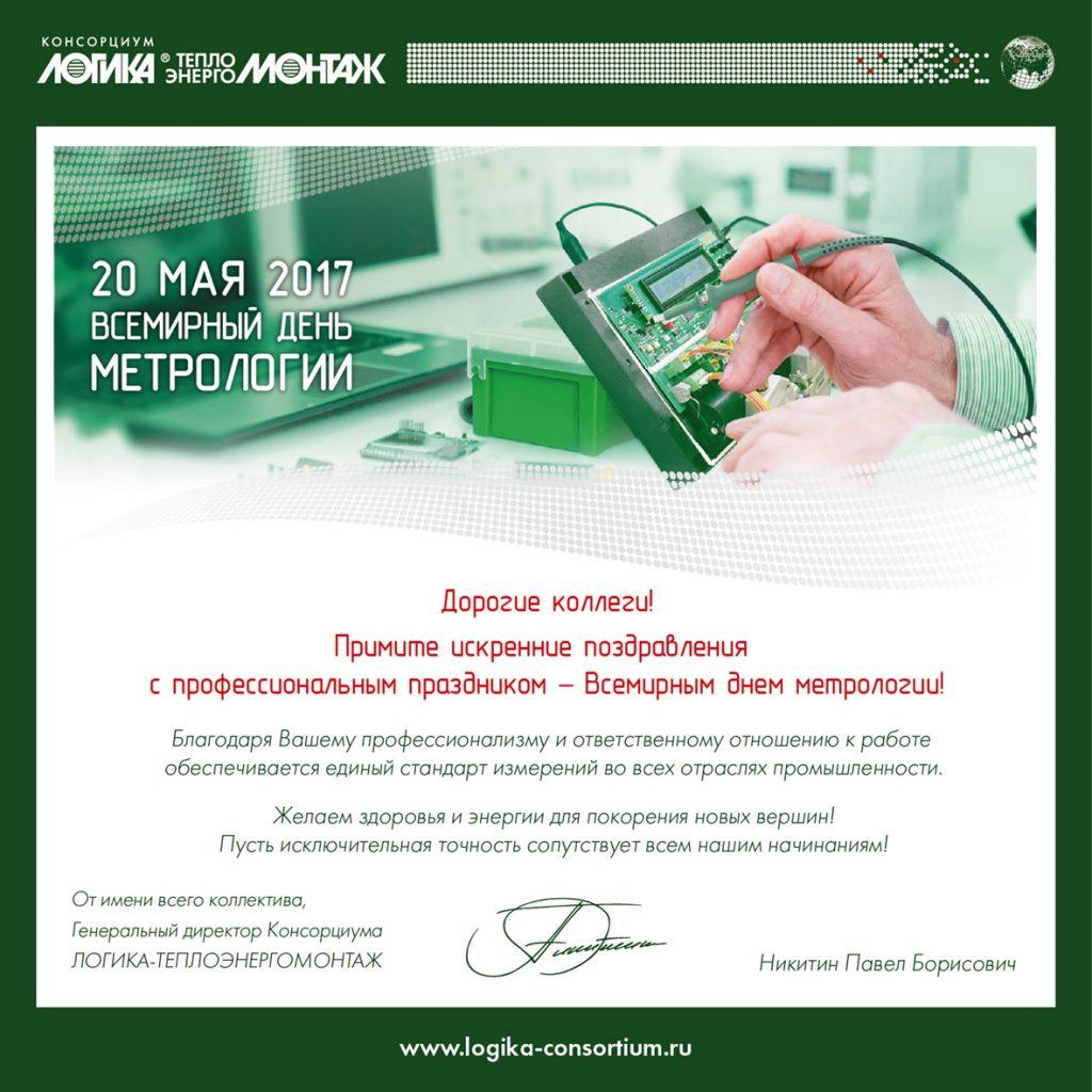 ФБУ Тверской ЦСМ - Главная 25